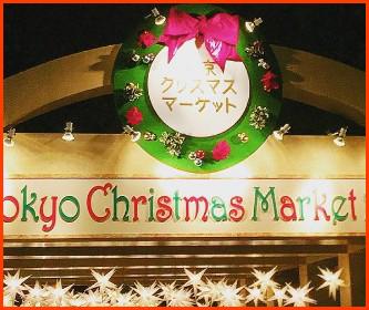 日比谷公園 東京クリスマスマーケット 2017 期間と混雑状況は?