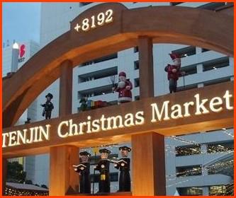 福岡クリスマスマーケット博多・天神2017の期間、場所、予算は?