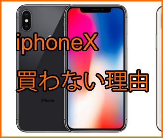 iphone Xとiphone8を買わない理由 格安simのスマホ比較おすすめ機種3選