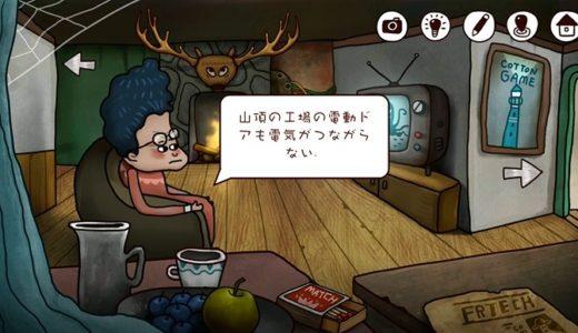 見失い島2・スマホアプリゲームをプレイした感想と評価!初心者攻略日記その1