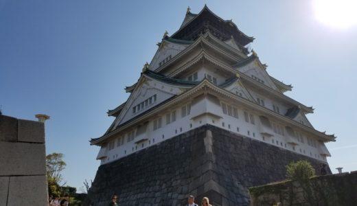 大阪城の紅葉と天守閣を観光してきた!アクセスやおすすめの最寄り駅を調査