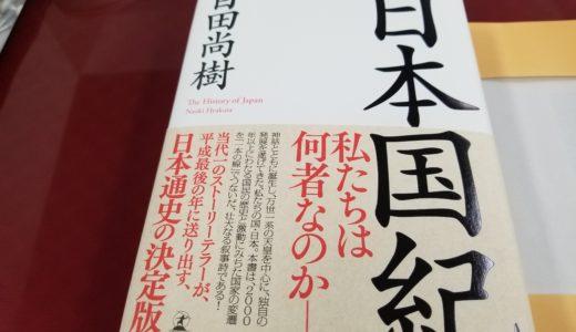 日本国紀を読んだ感想と要約(あらすじ)を解説 私的偉人ランキングはこれだ!
