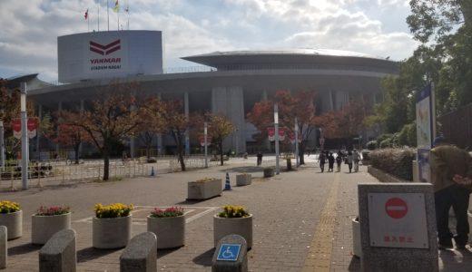 長居陸上競技場・ヤンマースタジアムを探訪!最寄り駅からのアクセスと駐車場は?