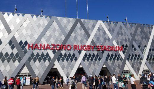 東大阪市花園ラグビーの入場料とランチ代は?最寄り駅からのアクセスと駐車場を調査
