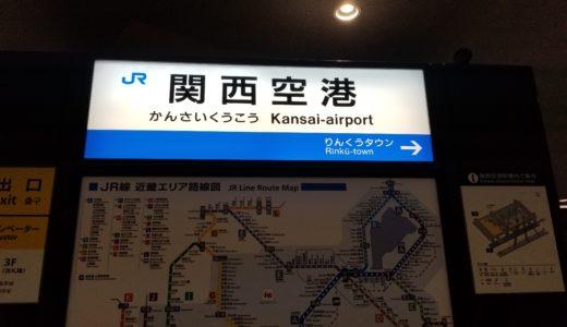 関西国際空港・第2ターミナルへの行き方とバスを解説!ピーチの受付まで遠い?