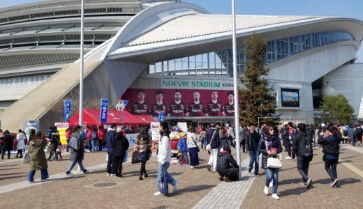 Jリーグ ヴィッセル神戸をノエビアスタジアム神戸で観戦!見やすい座席とアクセス&駐車場も調査